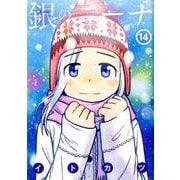 銀のニーナ 14(アクションコミックス) [コミック]