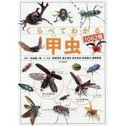 くらべてわかる甲虫 1062種 [単行本]