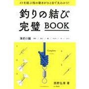 釣りの結び完璧BOOK [単行本]