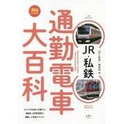 JR・私鉄 通勤電車大百科(旅鉄BOOKS) [単行本]