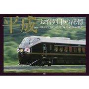 平成 お召列車の記憶―陛下とともに走った専用列車の31年 [単行本]