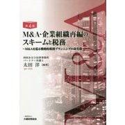 M&A・企業組織再編のスキームと税務―M&Aを巡る戦略的税務プランニングの最先端 第4版 [単行本]