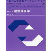 論より実践 建築修復学(造形ライブラリー〈08〉) [全集叢書]