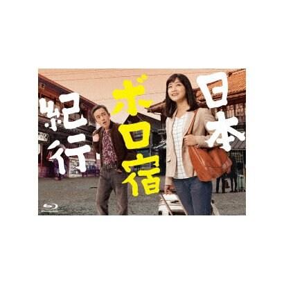 日本ボロ宿紀行 Blu-ray BOX [Blu-ray Disc]
