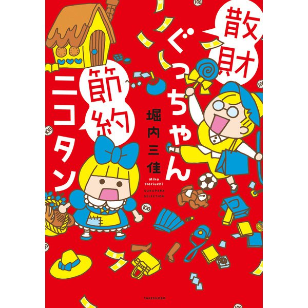 散財ぐっちゃん節約ニコタン [コミック]