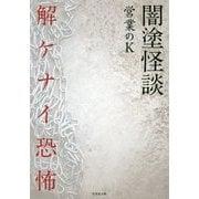 闇塗怪談解ケナイ恐怖 [文庫]
