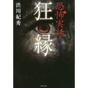 恐怖実話狂縁 [文庫]