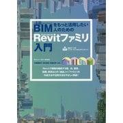BIMを活用したい人のためのAutodesk Revit ファミリ入門 [単行本]