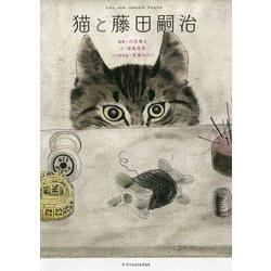 猫と藤田嗣治 [単行本]