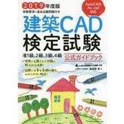 建築CAD検定試験公式ガイドブック【2019年度版】 [単行本]