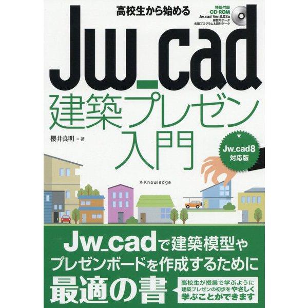 高校生から始めるJw_cad建築プレゼン入門(Jw_cad8対応版) [単行本]