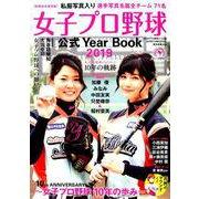 女子プロ野球公式Year Book 2019 [ムックその他]