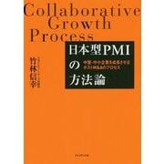 日本型PMIの方法論-中堅・中小企業を成長せさるポストM&Aのプロセス [単行本]