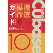 Cubase 10 SERIES徹底操作ガイド(THE BEST REFERENCE BOOKS EXTREME) [単行本]