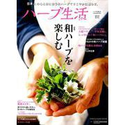 ハーブ生活 2019 spring (CHIKYU-MARU MOOK 自然暮らしの本) [ムックその他]