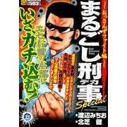 まるごし刑事Special 33 おっさんずファイト編(マンサンQコミックス) [コミック]