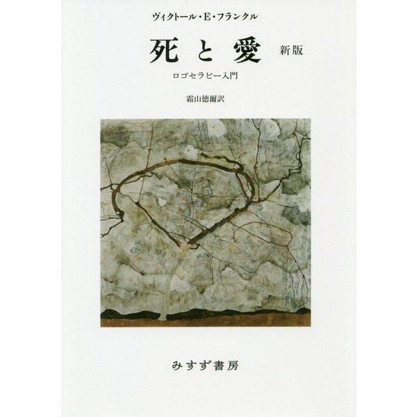 死と愛 新版-ロゴセラピー入門 [単行本]