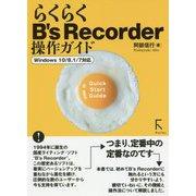 らくらくB's Recorder 操作ガイド [単行本]