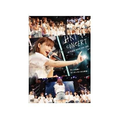 HKT48/HKT48コンサート in 東京ドームシティホール ~今こそ団結!ガンガン行くぜ8年目!~ [DVD]