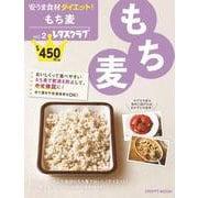 安うま食材ダイエット!vol.2 もち麦(レタスクラブムック) [ムックその他]