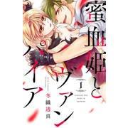 蜜血姫とヴァンパイア(1)(KCデラックス) [コミック]