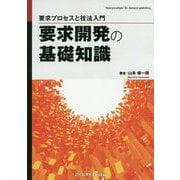 要求開発の基礎知識-要求プロセスと技法入門(近代科学社Digital) [単行本]