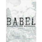 BABEL Higuchi Yuko Artworks-通常版 [単行本]