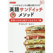 いつでもどこでも聞き流すだけ英語サンドイッチメソッド 英語で日本を紹介できますか?編(仮) [ムックその他]