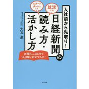 入社前から先取り!日経新聞の読み方・活かし方 [単行本]