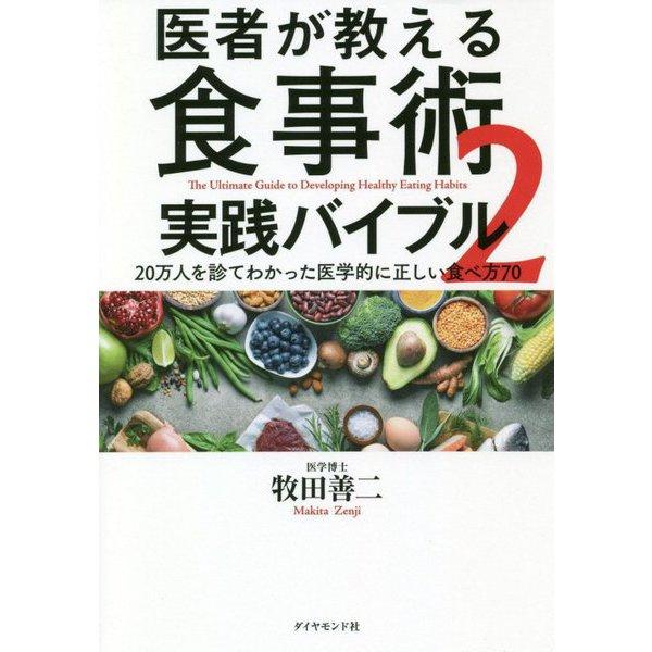 医者が教える食事術2-最強の教科書実践編 [単行本]