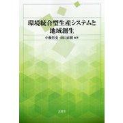 環境統合型生産システムと地域創生 [単行本]