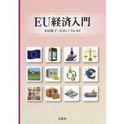 EU経済入門 [単行本]