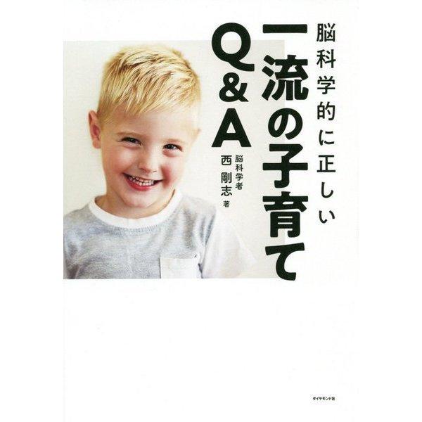脳科学的に正しい 最上級の子育てQ&A [単行本]