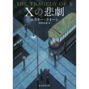 Xの悲劇【新訳版】(創元推理文庫) [文庫]