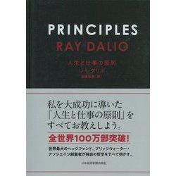 PRINCIPLES(プリンシプルズ)-人生と仕事の原則 [単行本]