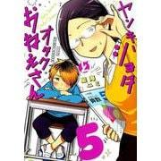 ヤンキーショタとオタクおねえさん(5) (ガンガンコミックスpixiv) [コミック]