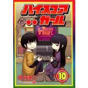 ハイスコアガール(10) (ビッグガンガンコミックススーパー) [コミック]