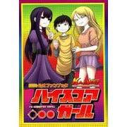 ハイスコアガール公式ファンブック KAJIMEST CONTINUE (ビッグガンガンコミックススーパー) [コミック]