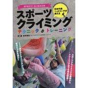 日本代表ヘッドコーチが教える スポーツクライミングテクニック&トレーニング(仮) [単行本]