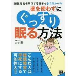 薬を使わずにぐっすり眠る方法 [単行本]