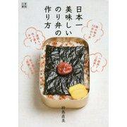 日本一美味しいのり弁の作り方 [単行本]
