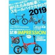 折りたたみ自転車&スモールバイクカタログ2019 [ムックその他]