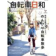 自転車日和 Vol.51 [ムックその他]