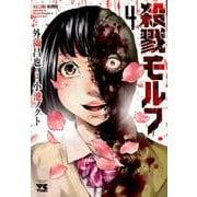 殺戮モルフ(4) (ヤングチャンピオン・コミックス) [コミック]