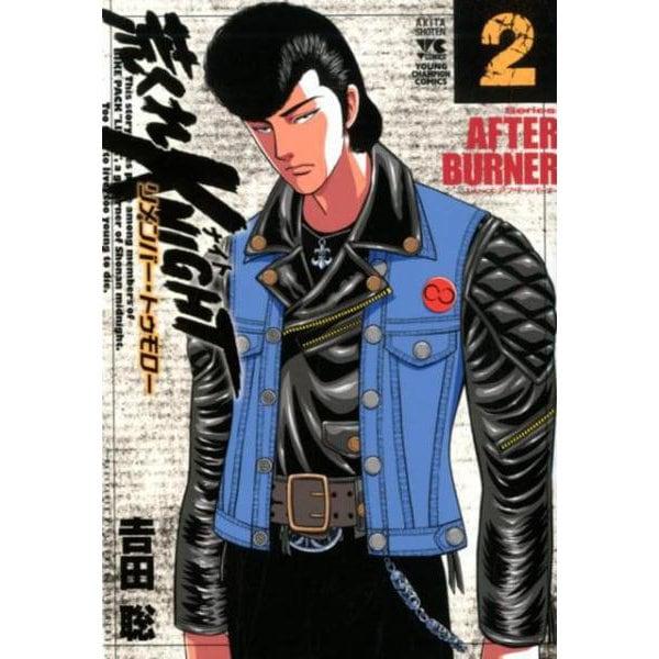 荒くれKNIGHT リメンバー・トゥモロー(2) (ヤングチャンピオン・コミックス) [コミック]