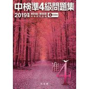 中検準4級問題集〈2019年版〉第94回~第96回 [単行本]