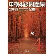 中検4級問題集〈2019年版〉第94回~第96回 [単行本]