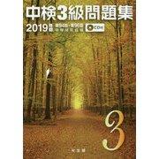 中検3級問題集〈2019年版〉第94回~第96回 [単行本]