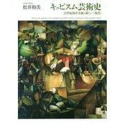 キュビスム芸術史-20世紀西洋美術と新しい〈現実〉 [単行本]