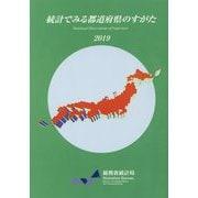 統計でみる都道府県のすがた〈2019〉 [単行本]